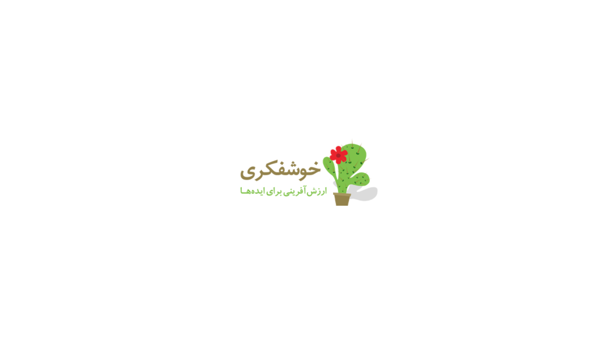 خوشفکری و عشق نه ساله به وبلاگستان