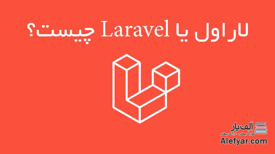 لاراول یا Laravel چیست؟