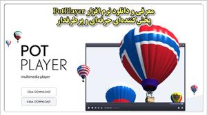 معرفی و دانلود نرمافزار PotPlayer، پخشکنندهای حرفهای و پرطرفدار | کارون مدیا