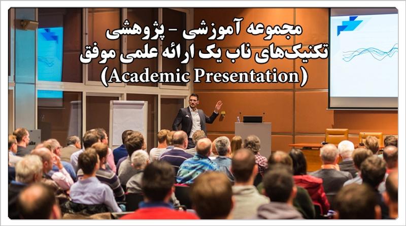 مجموعه آموزشی – پژوهشی تکنیکهای ناب یک ارائه علمی موفق (Academic Presentation)
