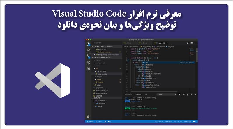 معرفی نرم افزار Visual Studio Code، توضیح ویژگیها و بیان نحوهی دانلود | کارون مدیا
