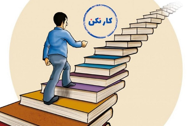 چه کتابی بخوانیم؟ از چه آموزشی استفاده کنیم؟