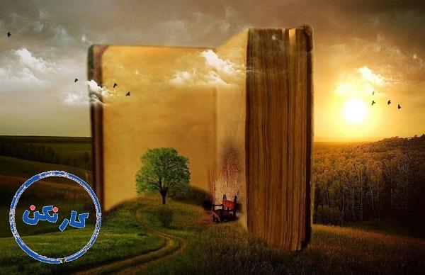 بعد از کتاب خواندن چه کنیم؟