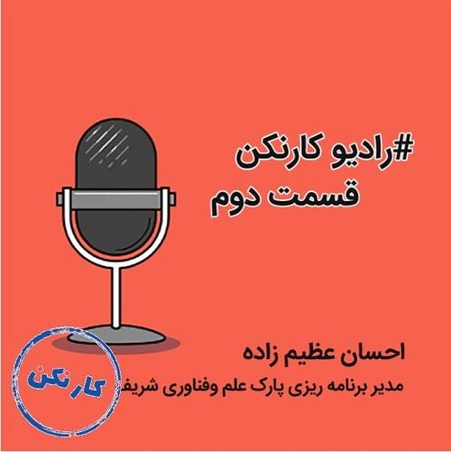 رادیو کارنکن، قسمت دوم: گفتگو با احسان عظیمزاده
