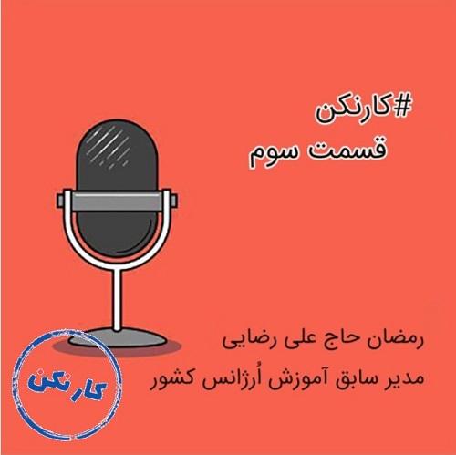 رادیو کارنکن، قسمت سوم: گفتگو با استاد «حاج علی رضایی»