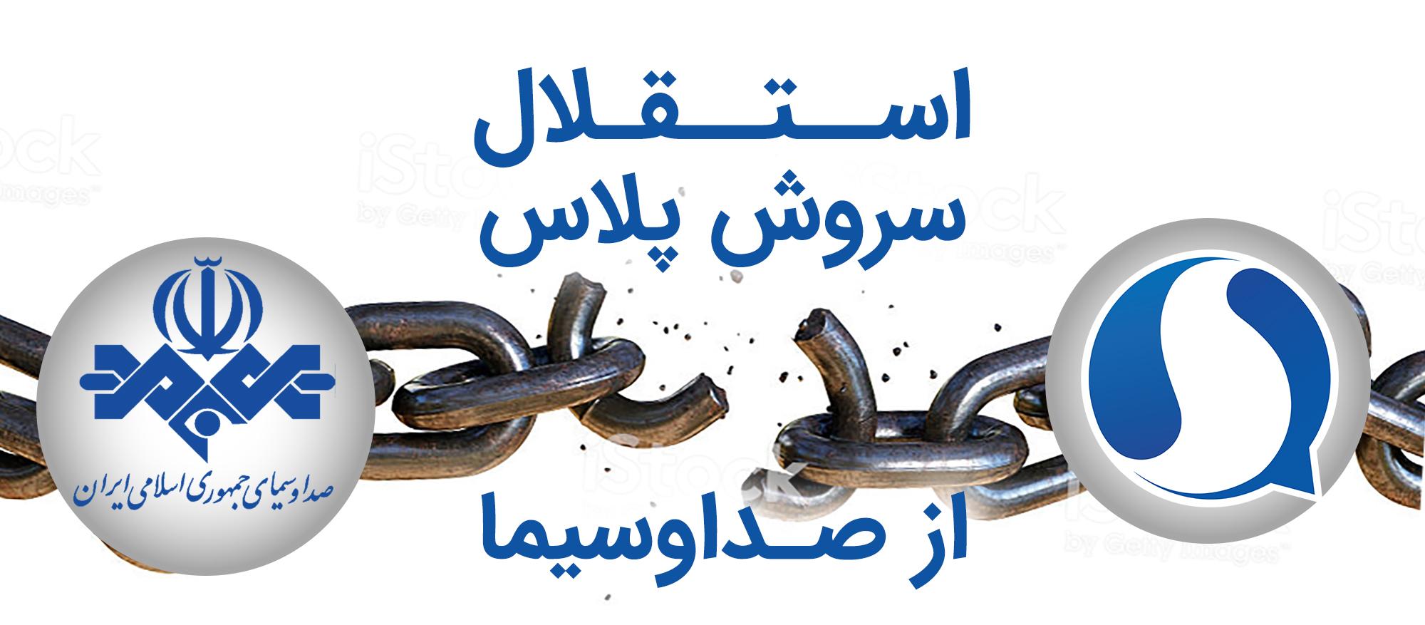 خبر خوب: استقلال پیامرسان سروشپلاس از صداوسیما