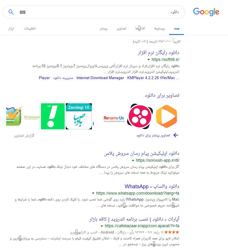 و این در حالی است که پیش از این افزایش ناگهانی، عصر ایران چهل و یکمین سایت ایران بود.  با جستوجوی عبارت دانلود، سافت98 اولیت سایتی بود که به آن رسیدیم.