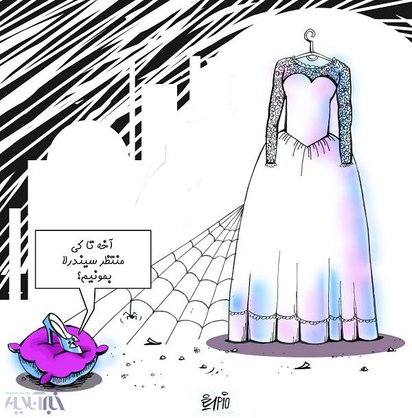 بیماری دختران مجرد ایرانی از نگاه یک زن!