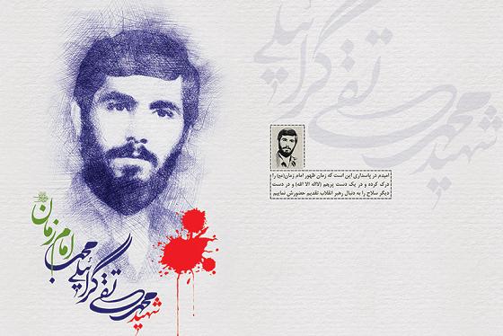 شهید محمدتقی گرائیلی؛ محب امام زمان