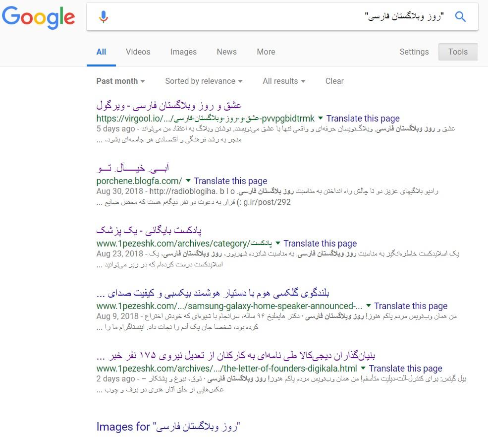 به بهانه روز وبلاگستان فارسی