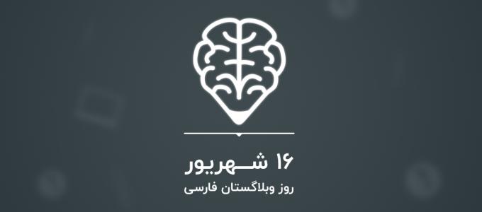 عشق و روز وبلاگستان فارسی