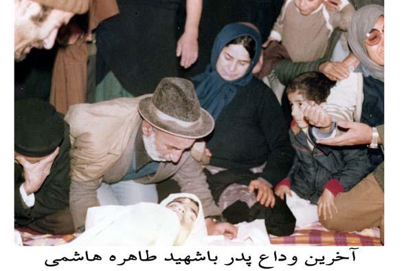 شهید طاهره هاشمی