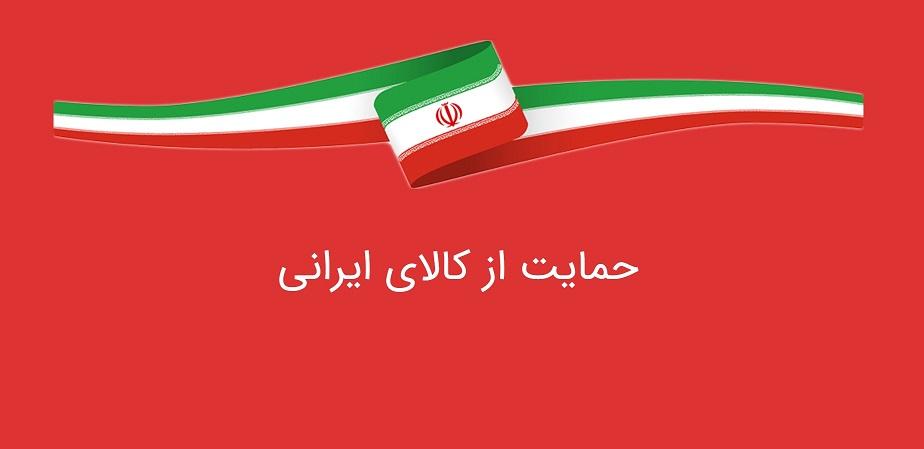 چرا مشتری ایرانی، محصول ایرانی نمیخرد؟