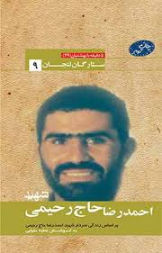 شهید بزرگوار احمدرضا حاجرحیمی