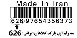 راههای تشخیص ایرانی بودن یک کالا
