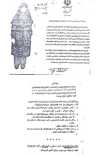 تصویر بخشنامهی حجاب میرحسین موسوی