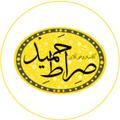 صراط حمید