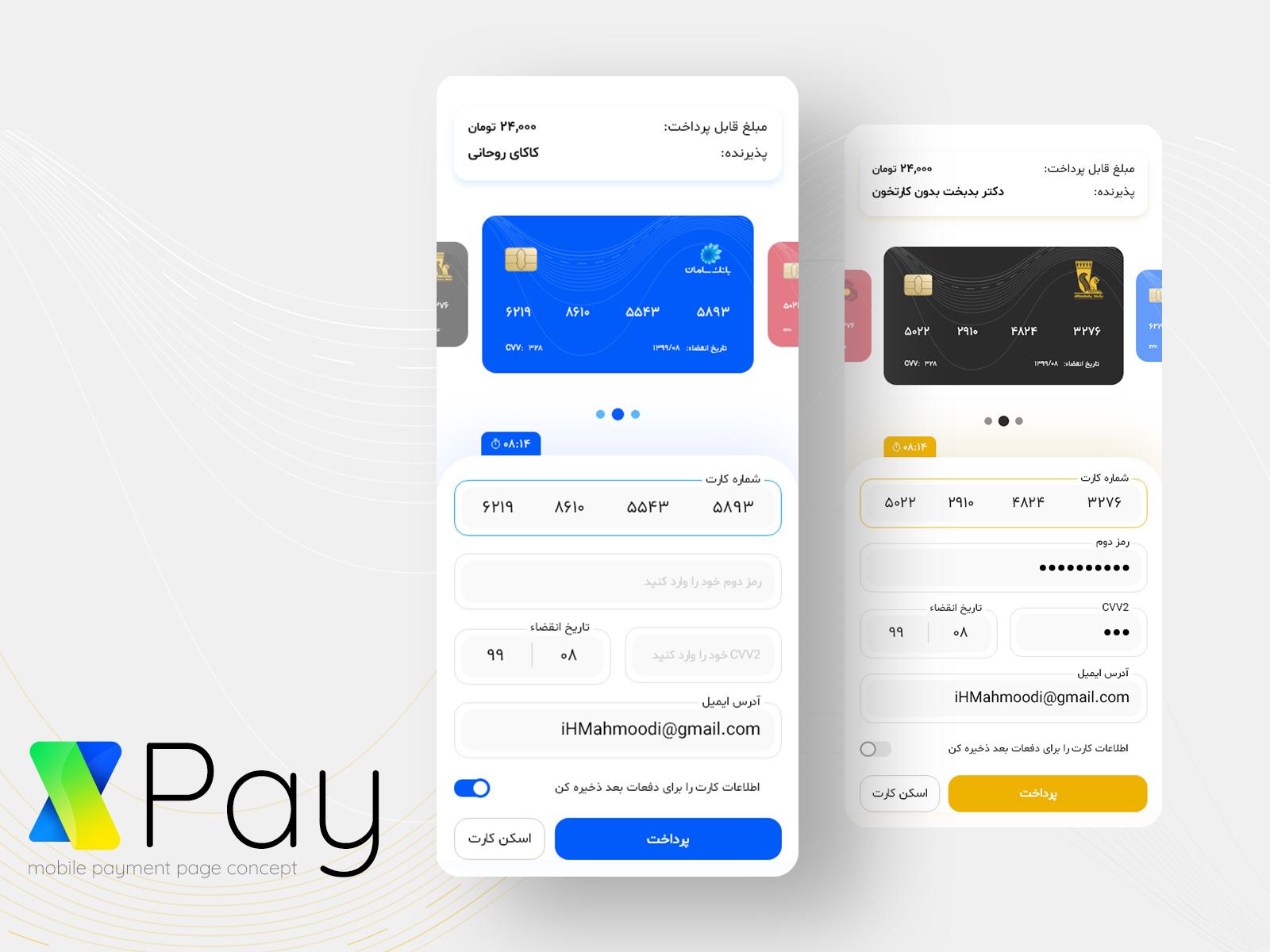 نمونهکار: رابط کاربری صفحه پرداخت بانک XPay