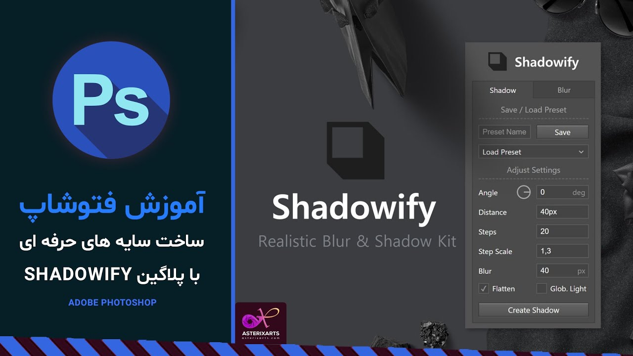 آموزش فتوشاپ: ساخت سایههای حرفه ای با پلاگین Shadowify