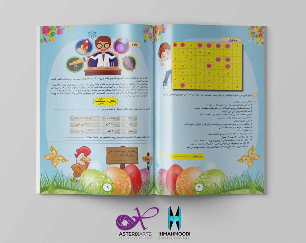 نمونه کار: صفحه آرایی پیک نوروزی مدارس ابتدایی شهرستان شیراز - شماره 35