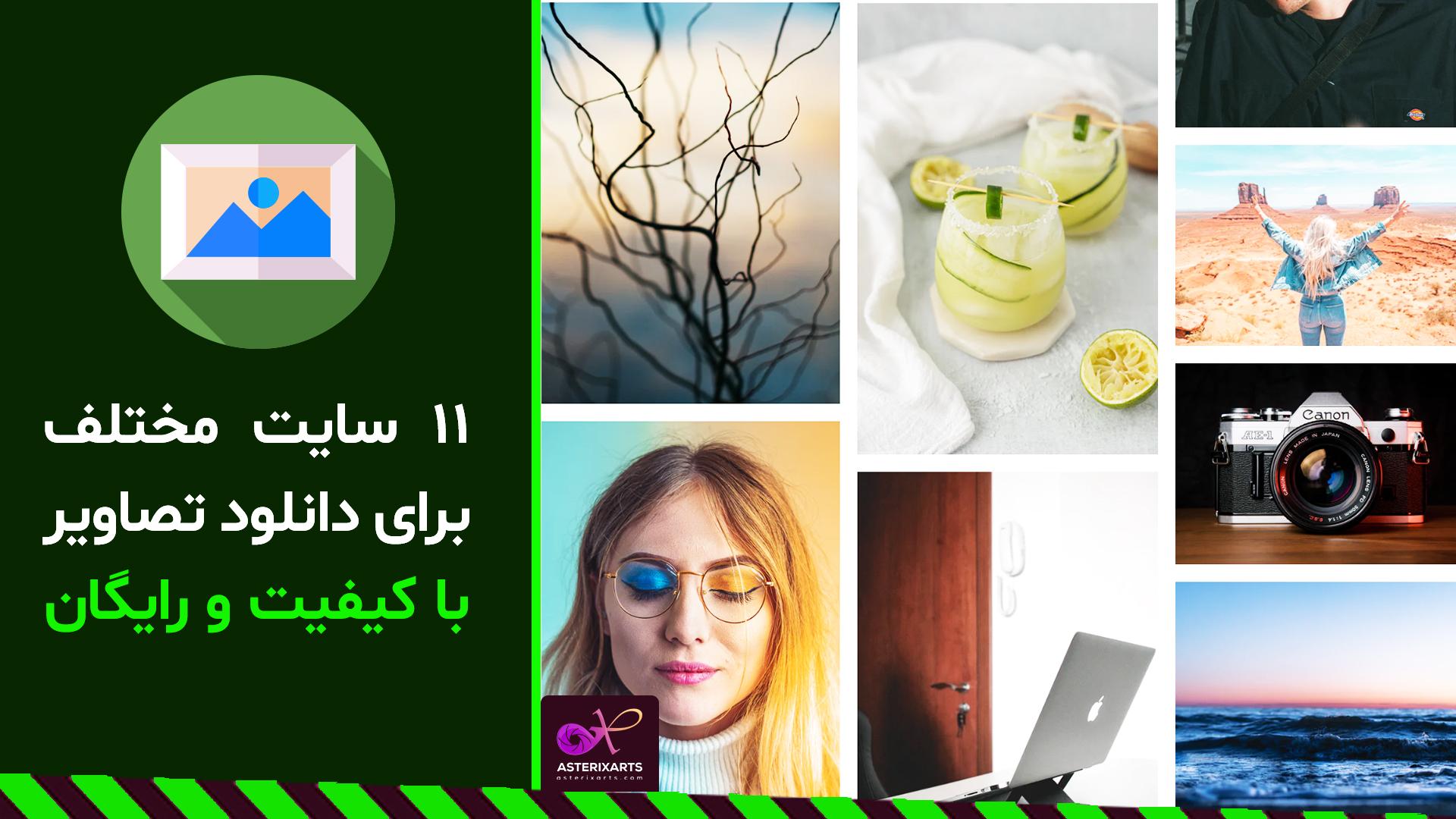 11 سایت مختلف برای دانلود تصاویر با کیفیت و رایگان