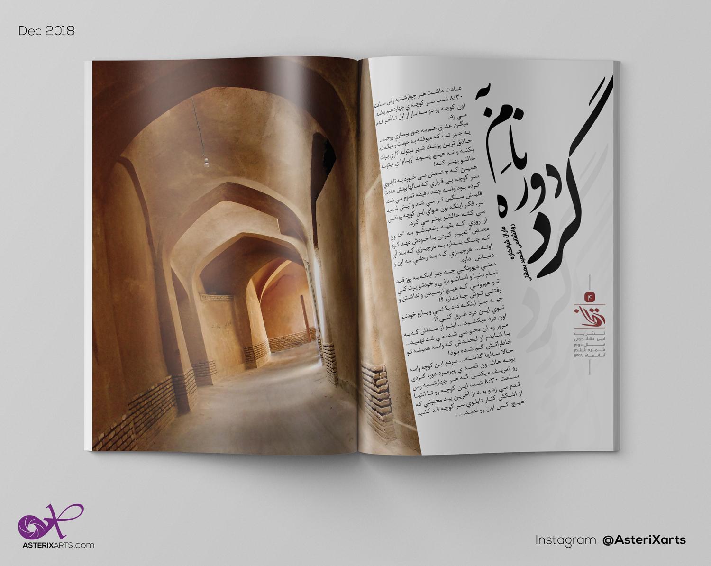 نمونه کار: طراحی گرافیگ و صفحه آرایی نشریه ریحان