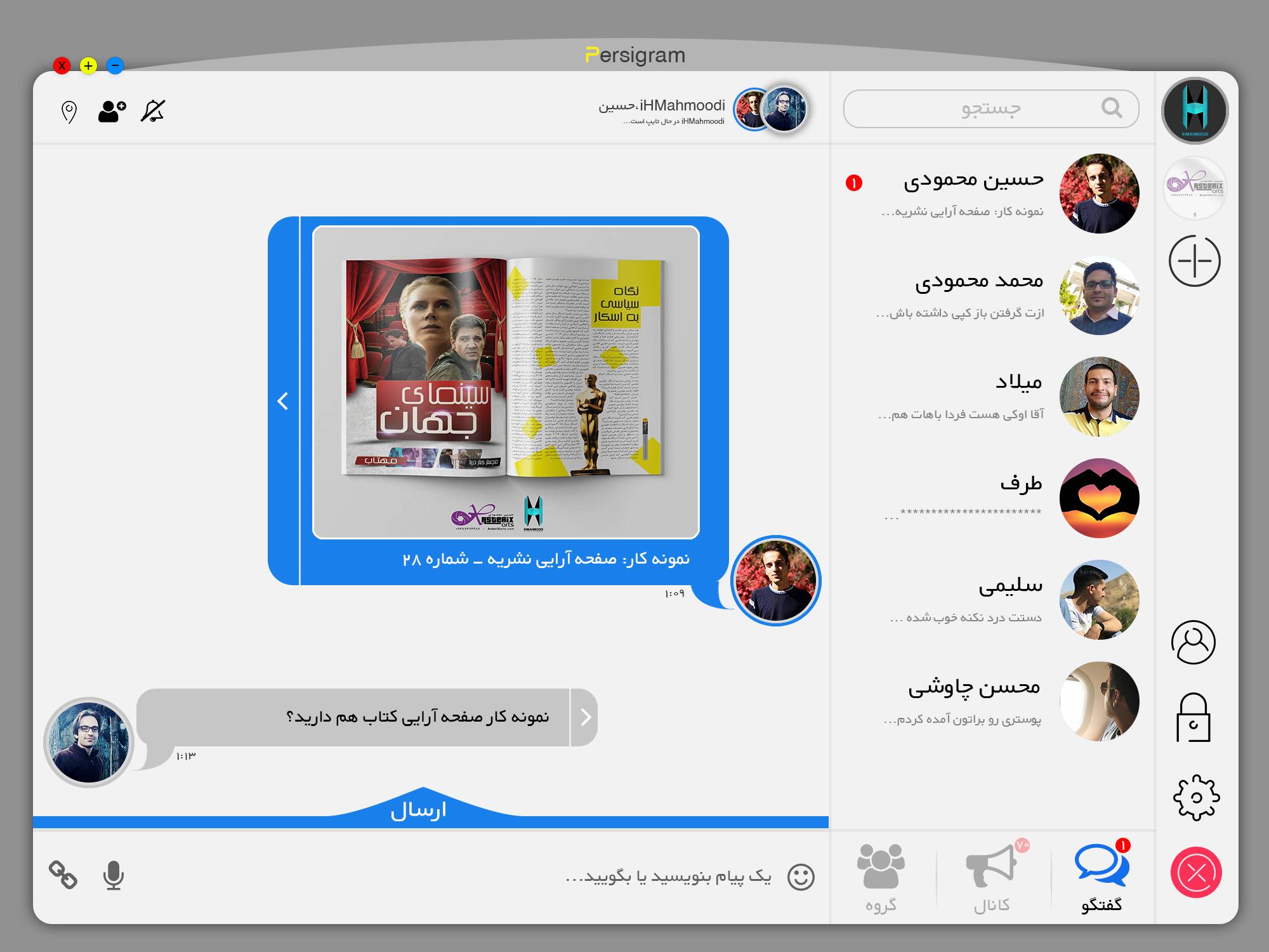 نمونه کار: طراحی رابط کاربری نرم افزار Direct Message
