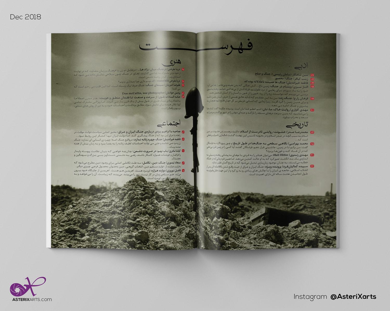 نمونه کار صفحهآرایی - نشریه مهستان