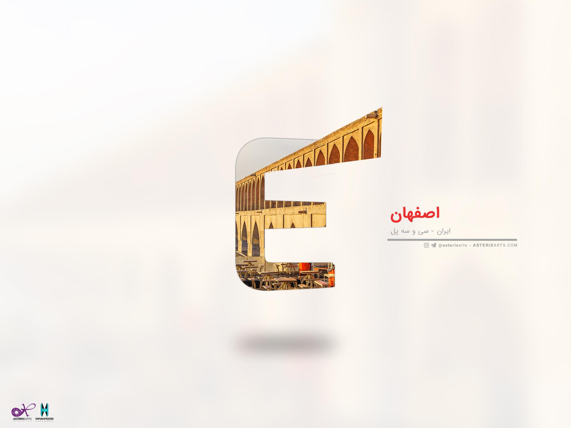 Esfahan - Iram - Si-o-se-pol