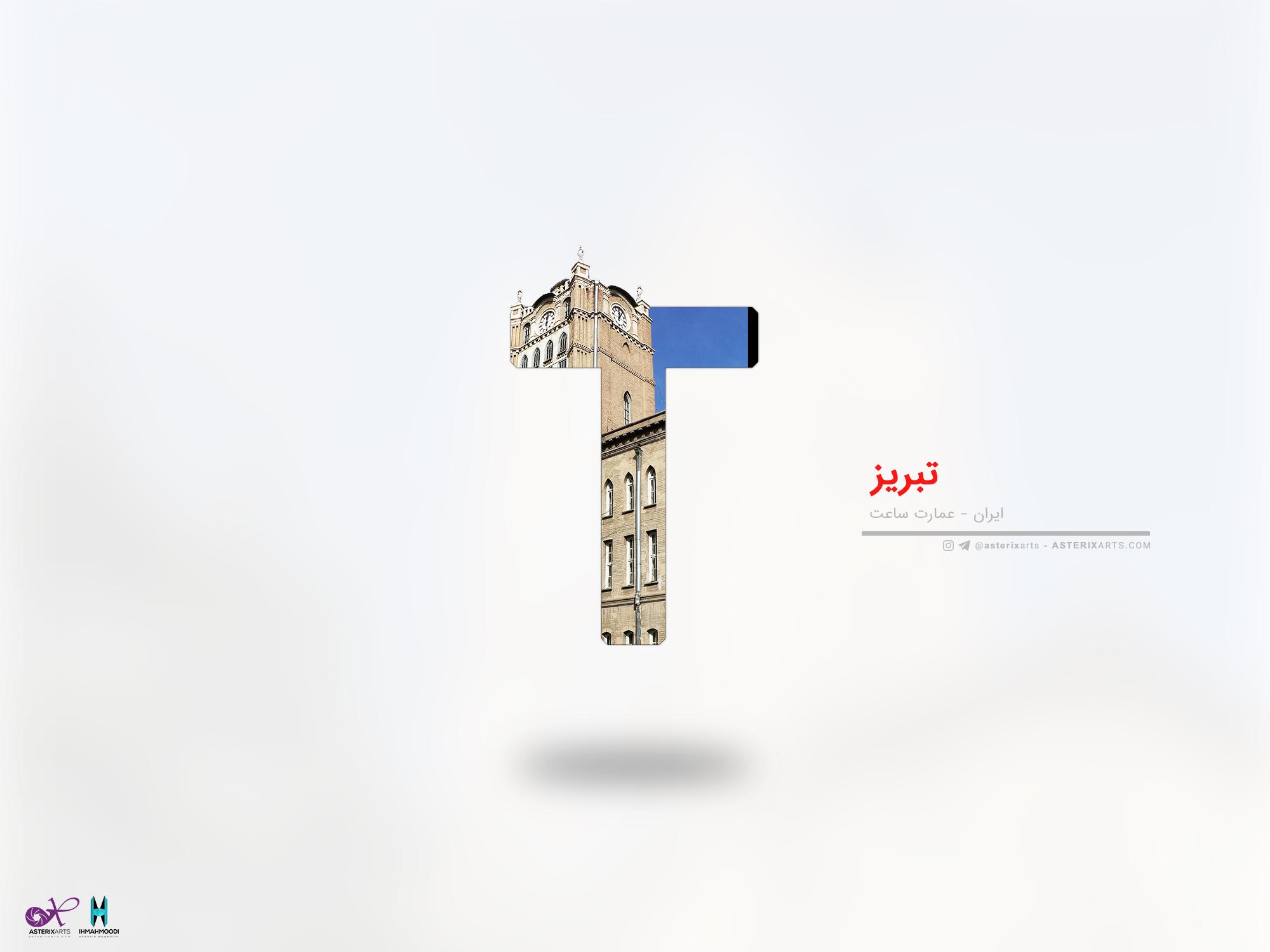 Tabriz - Iran - Saat Tower