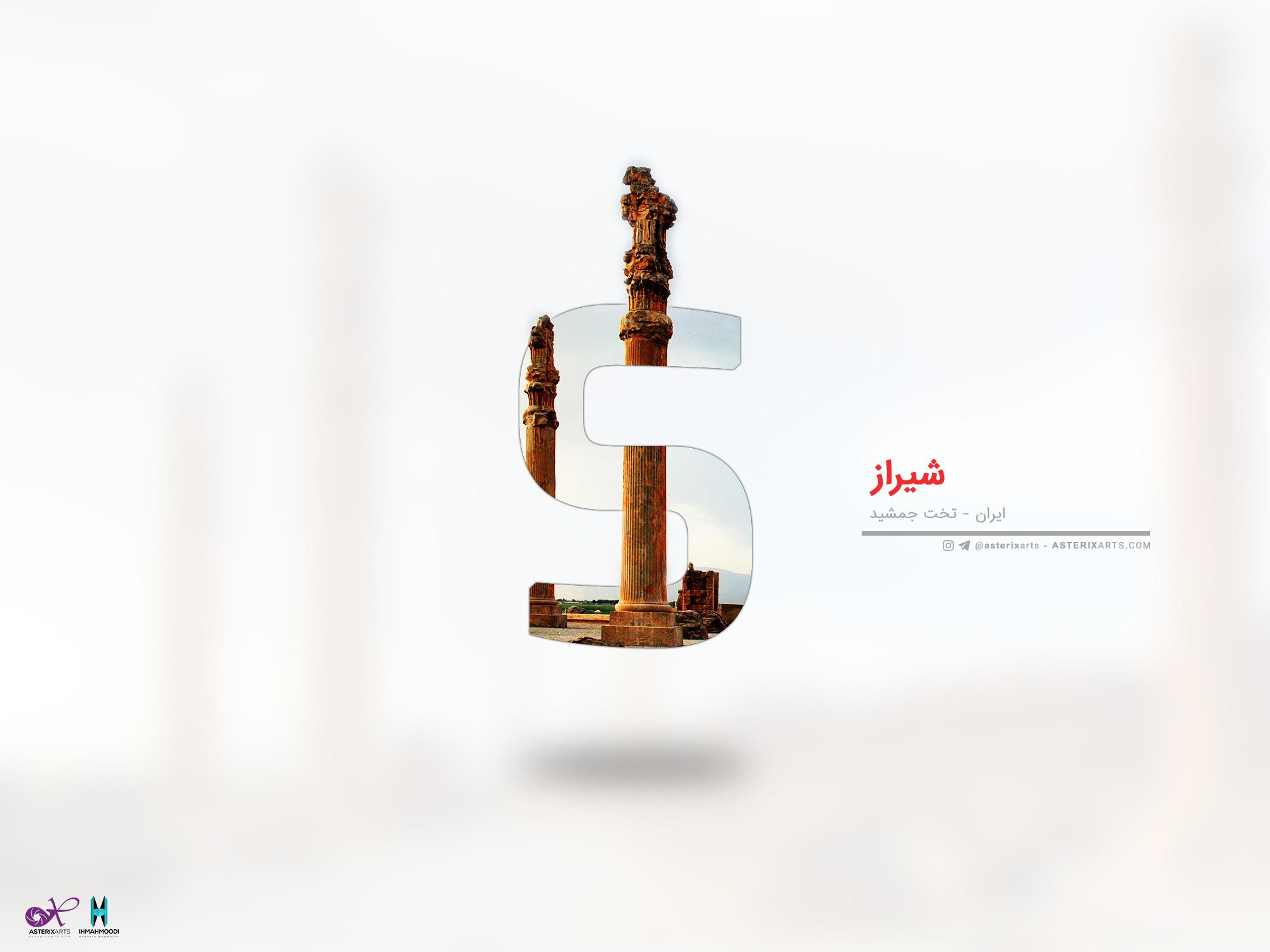 نمونه کار: نماد شهرهای ایران ( Iran Cities Icons )