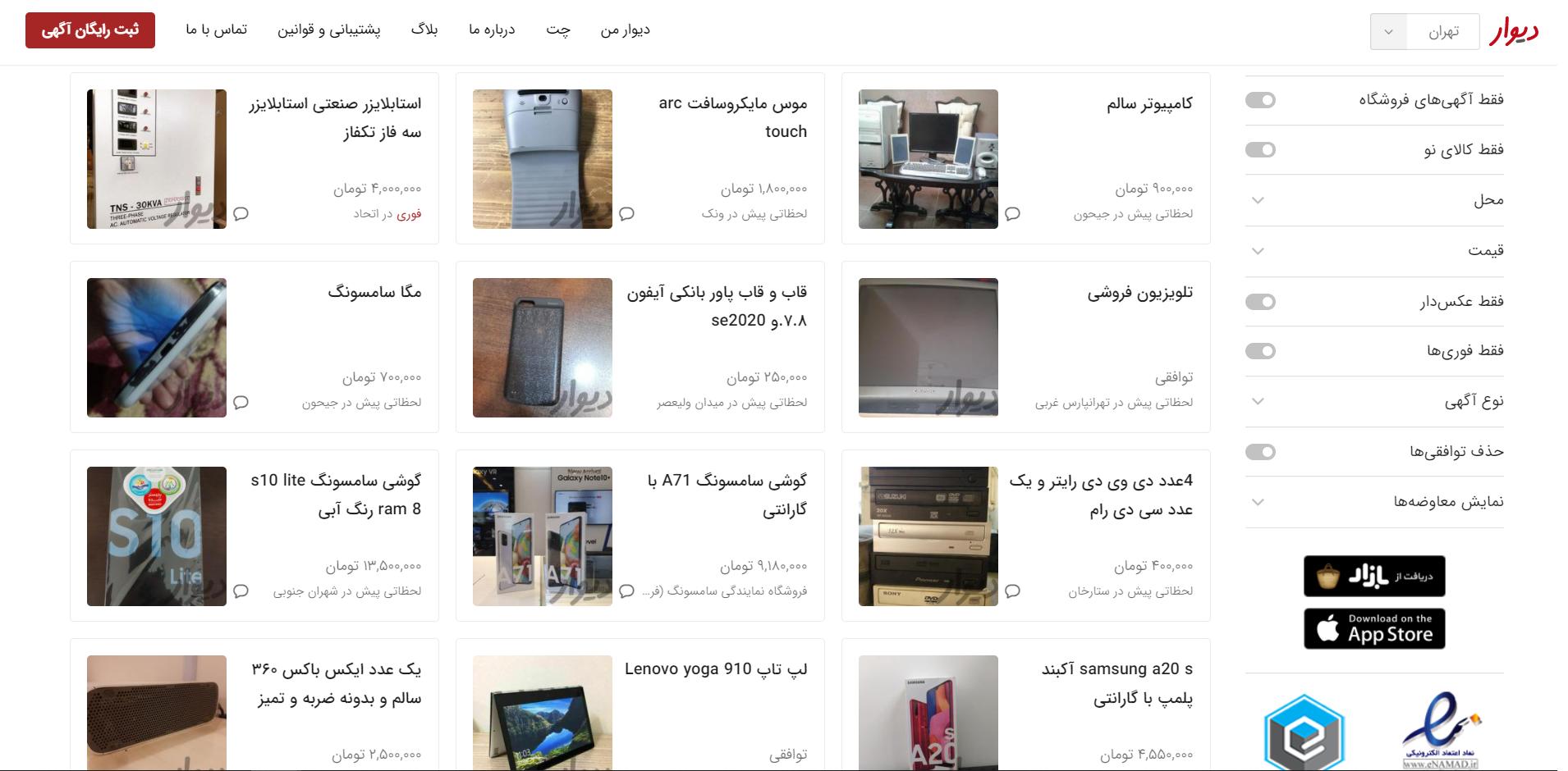 نمایی تصادفی از وبسایت دیوار، بخش فروش لوازم الکترونیکی در تهران