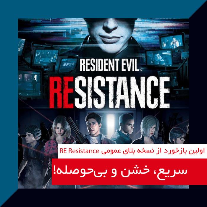 اولین بازخورد از نسخه بتای عمومی Resident Evil Resistance | سریع، خشن و بیحوصله!