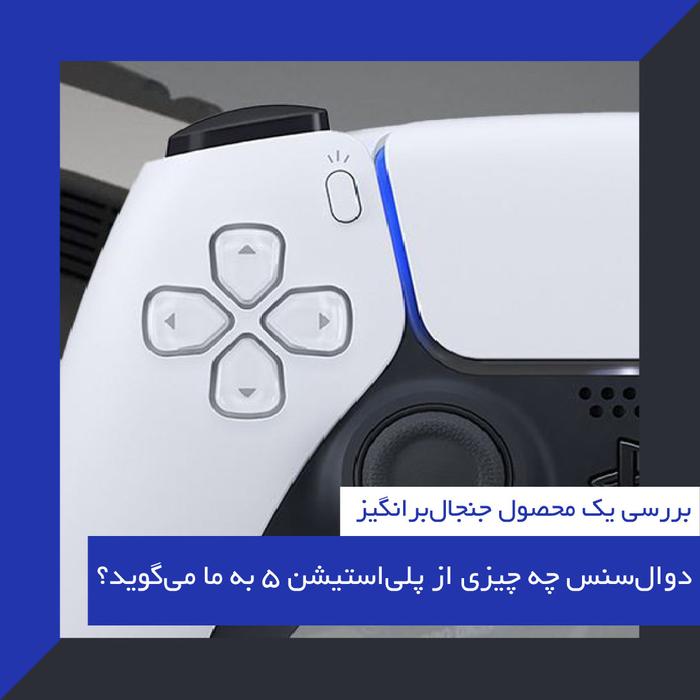 کنترلر DualSense چه چیزی از پلی استیشن 5 به ما می گوید؟
