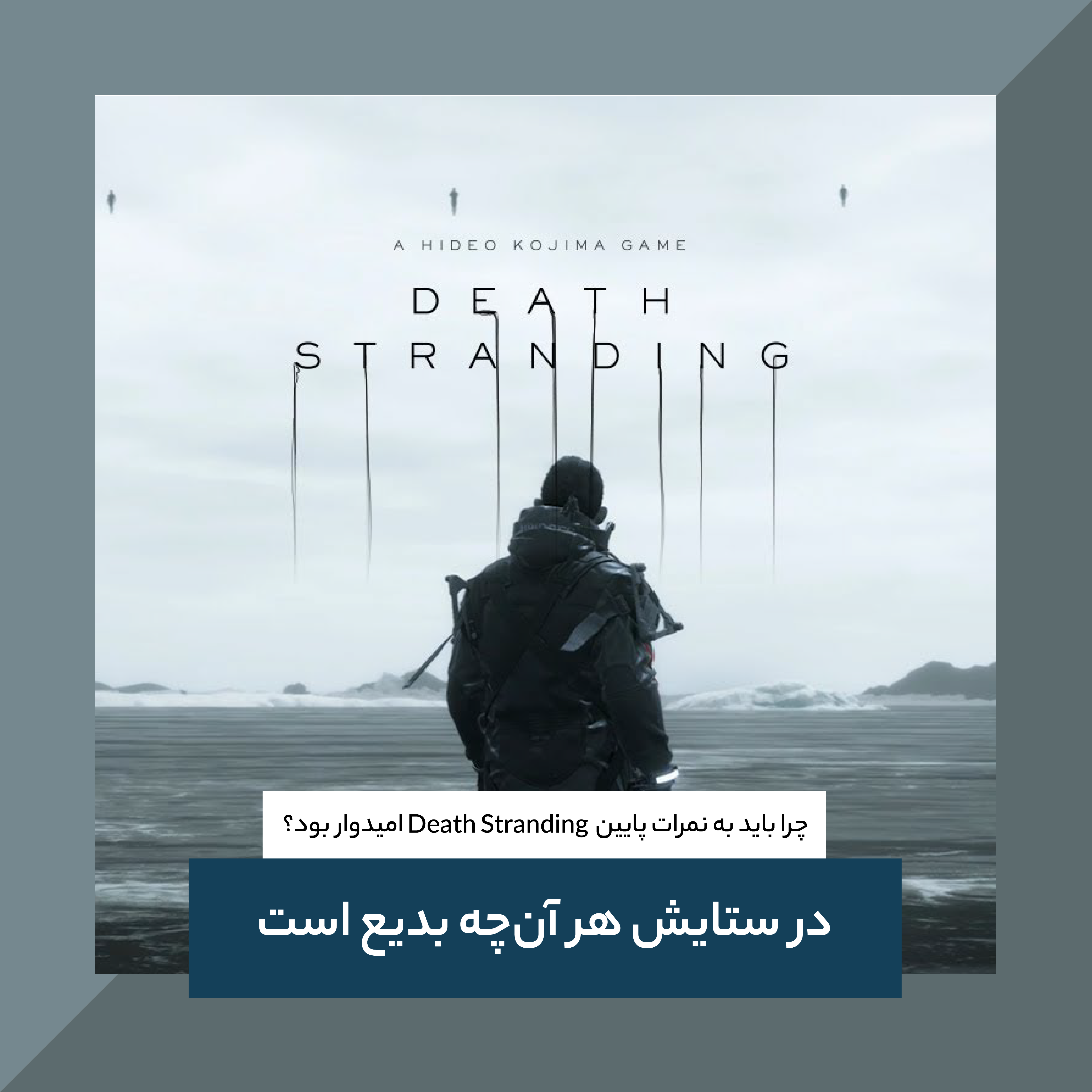 چرا باید به نمرات پایین Death Stranding امیدوار بود؟   در ستایش هر آن چه بدیع است