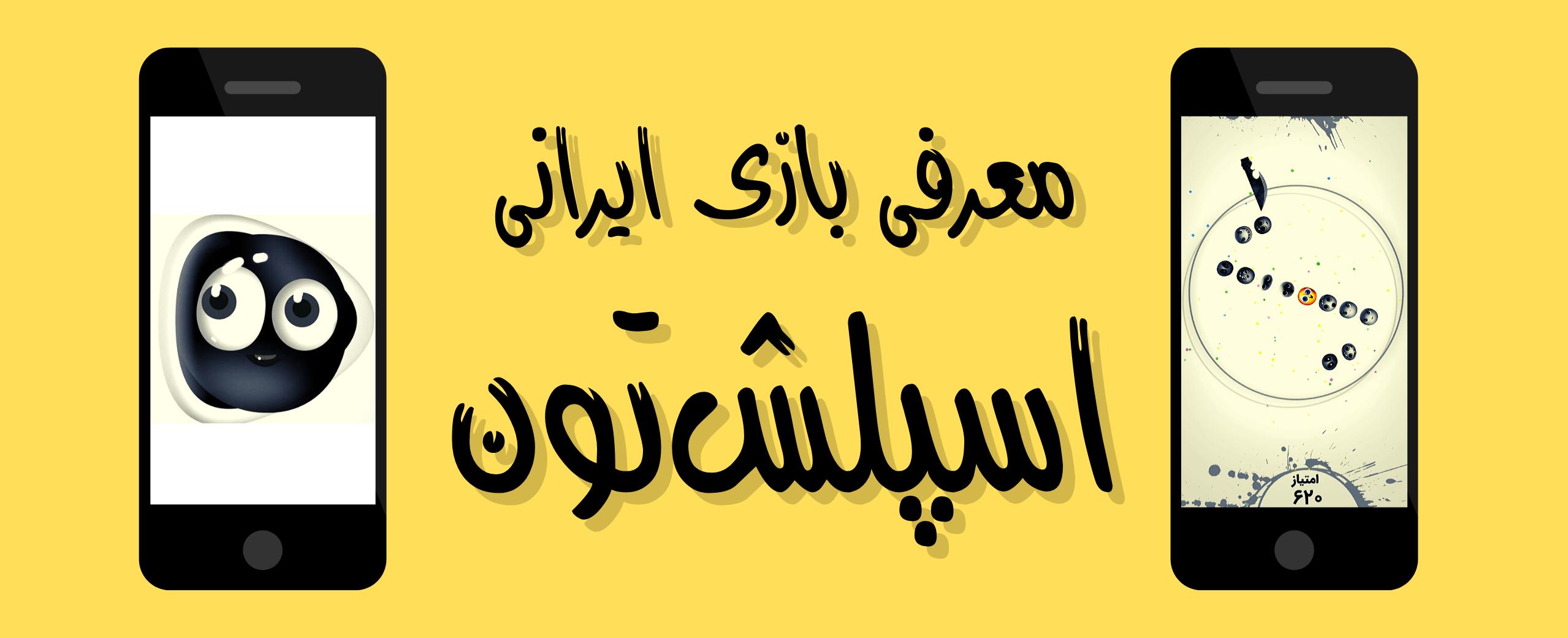 معرّفی بازیِ ایرانی : اسپلشتون