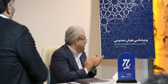 کتاب بومشناسی هوش مصنوعی؛ هر آنچه که درباره بازار هوش مصنوعی در ایران باید بدانید