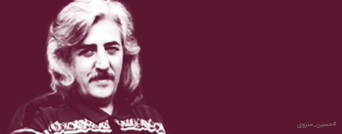 سرقت ادبی خانم منیره شعاع از حسین منزوی!