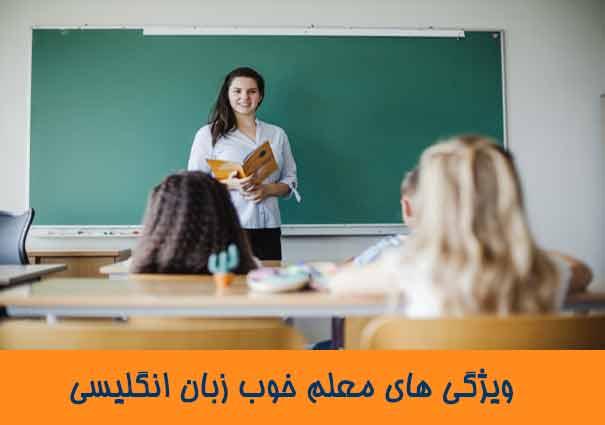 ویژگی های معلم خوب زبان انگلیسی