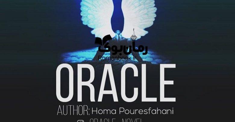 دانلود رمان اوراکل | دانلود رمان