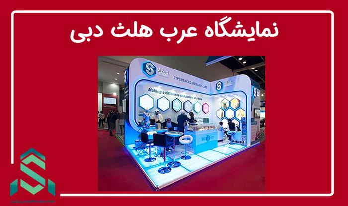 نمایشگاه عرب هلث دبی