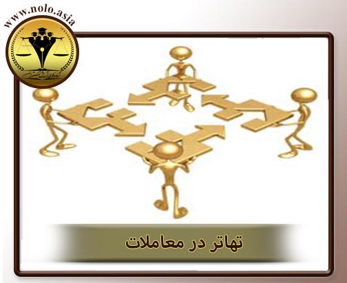 وکیل پایه یک شرق تهران در مبحث تهاتر