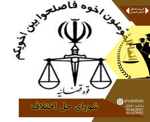 وکیل مشاور حقوقی و بیان صلاحیت شورای حل اختلاف