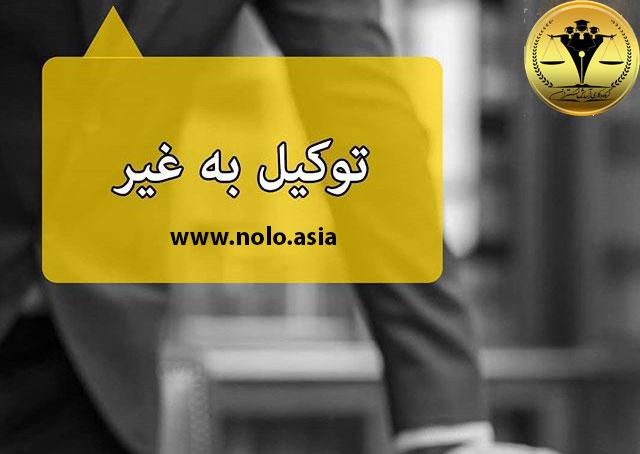 حق توکیل به غیر از زبان وکیل دادگستری