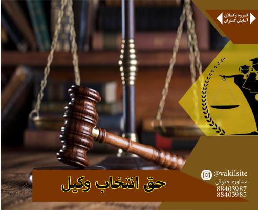وکیل پایه یک صادقیه و بیان حق انتخاب وکیل