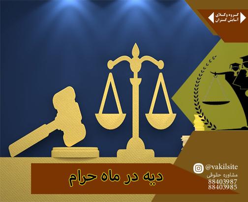 وکیل پایه یک تهرانسر و بیان مبحث دیه در ماه حرام