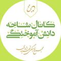 شاخه دانش آموختگی مجمع فرهنگی شهید اژه ای
