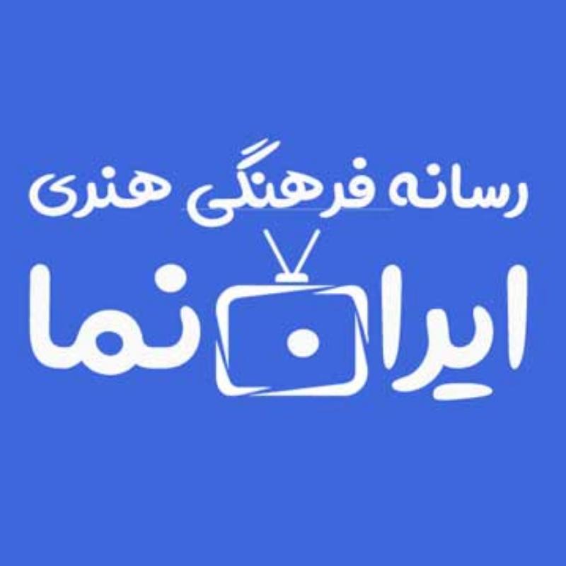 رسانه فرهنگی هنری ایران نما