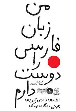 معرفی و نقدی بر «من زبان فارسی را دوست دارم»