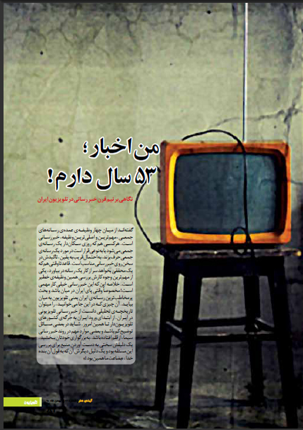 تاریخچه اخبار تلویزیونی در ایران